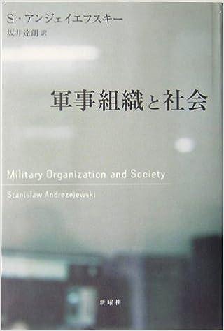 軍事組織と社会 | S. アンジェイ...