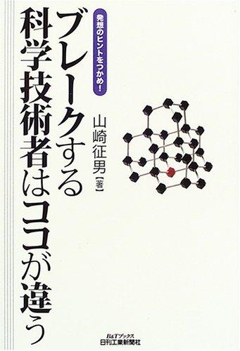 Download Burēkusuru kagaku gijutsusha wa koko ga chigau : Hassō no hinto o tsukame pdf