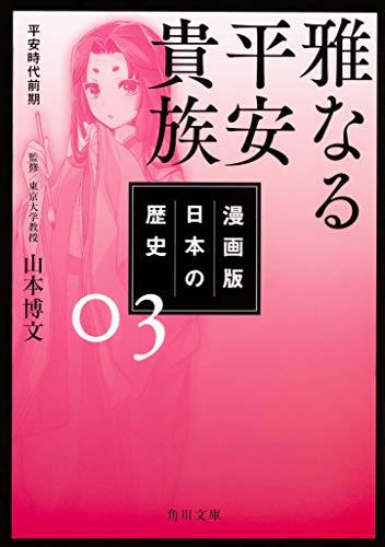 漫画版 日本の歴史 3 雅なる平安貴族 平安時代前期 (角川文庫)