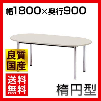 ニシキ工業 高級会議テーブル 楕円型 幅1800×奥行900mm BZ-1890R 楕円 ホワイト B0739LXPNP ホワイト ホワイト