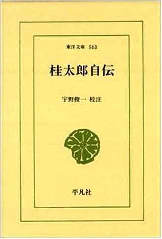 桂太郎自伝 (東洋文庫)