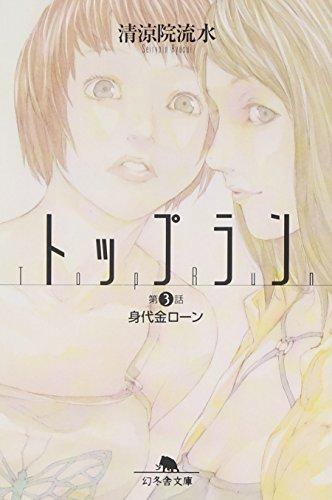 トップラン〈第3話〉身代金ローン (幻冬舎文庫)