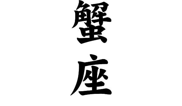 Horoscope Cancer Kaniza Kanji Japanese Character Vinyl Decal Sticker