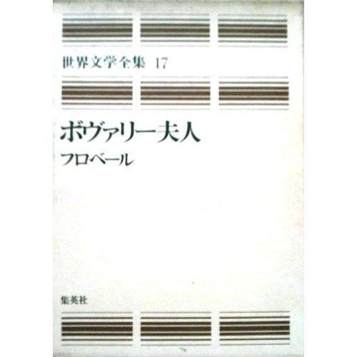 世界文学全集 (17) ボヴァリー夫人・聖アントワヌの誘惑・三つの物語