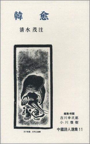 韓愈 (中国詩人選集 11)