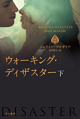 ウォーキング・ディザスター (下) (ハヤカワ文庫NV) (ハヤカワ文庫 NV マ 23-4)