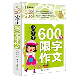 Huanggang Essay 600 Words Limit Primary Word Essaychinese Edition