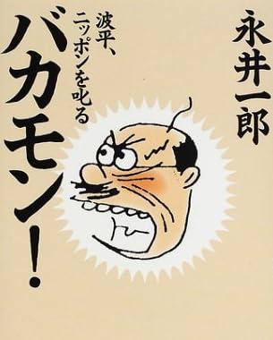 バカモン! 波平、ニッポンを叱る