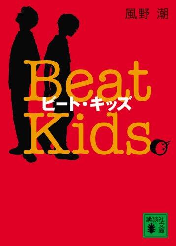 ビート・キッズ―Beat Kids (講談社文庫)