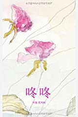 Dong dong (Chinese Edition) Paperback