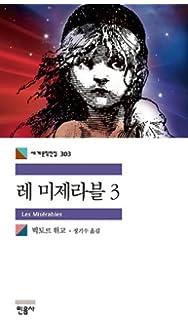 Les Miserables (Korean Edition)
