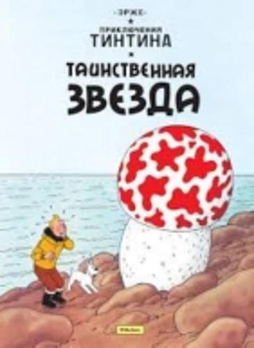 Tintin in Russian: The Shooting Star / Tainstvennaja Zvezda