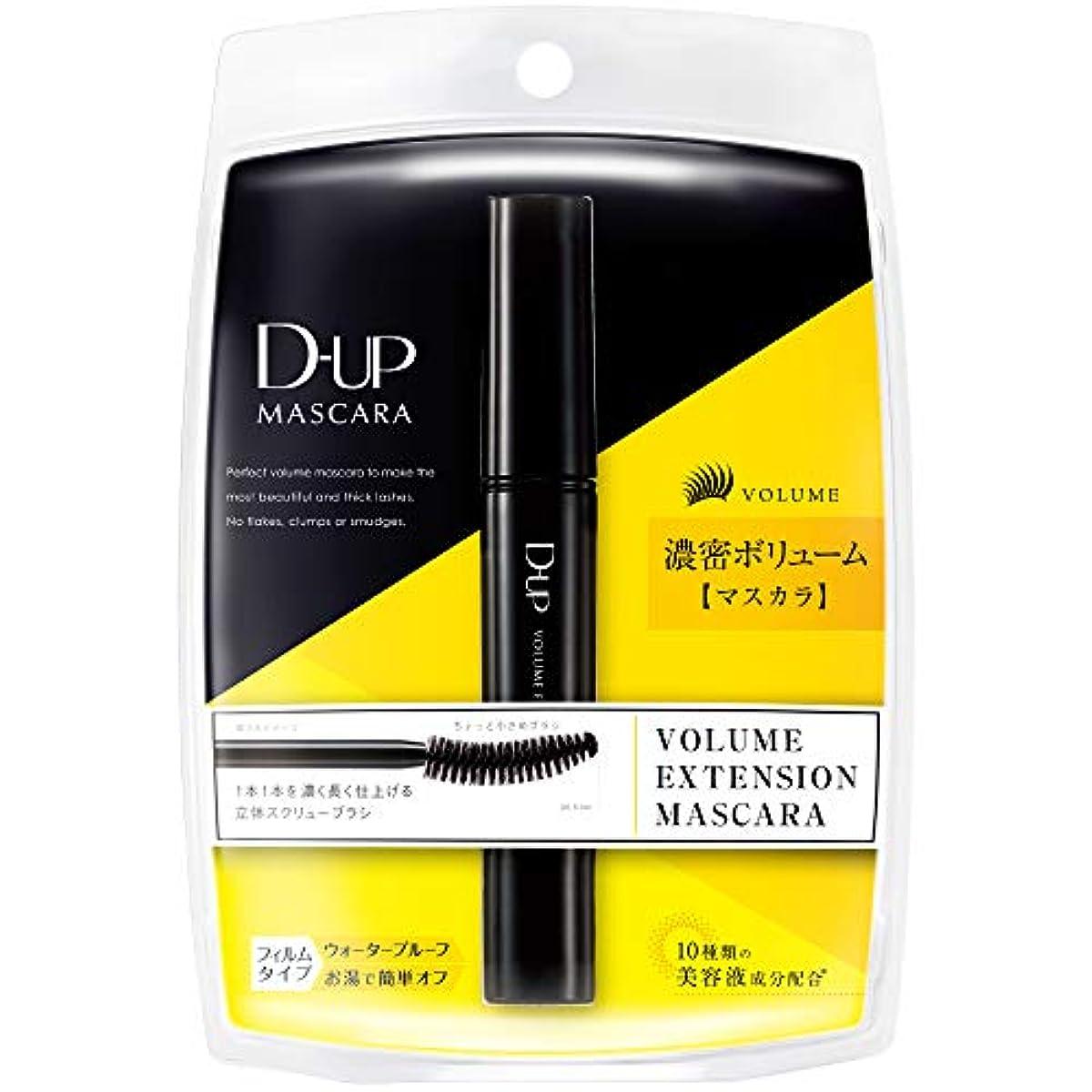 [해외] D-UP 디업 볼륨 마스카라