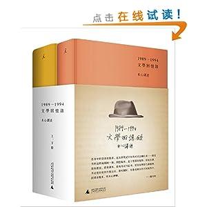 文学回忆录_文学回忆录 txt免费下载_读后感_在线阅读_读书人图书资料库