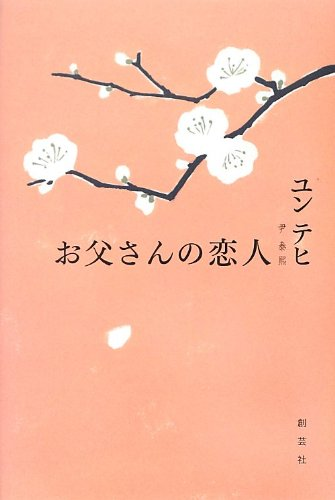 Lover of father (2013) ISBN: 4881441752 [Japanese Import] pdf