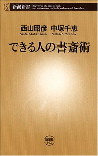できる人の書斎術 (新潮新書)