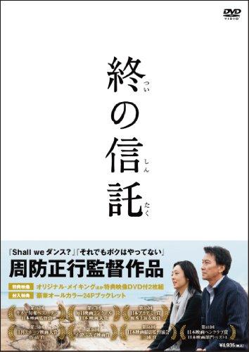 Japanese Movie - A Terminal Trust (Tsui No Shintaku) (2DVDS) [Japan DVD] TDV-23073D