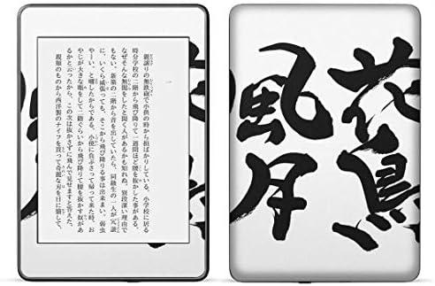 igsticker kindle paperwhite 第4世代 専用スキンシール キンドル ペーパーホワイト タブレット 電子書籍 裏表2枚セット カバー 保護 フィルム ステッカー 015539 花鳥風月 文字 日本語 達筆 習字