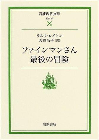 ファインマンさん最後の冒険 (岩波現代文庫)