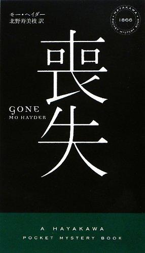 喪失〔ハヤカワ・ミステリ1866〕 (ハヤカワ・ポケット・ミステリ)