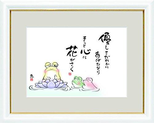 【大】風水絵額-幸せのかえる優しさ誰かにあげたなら/恵風&安藤 實(縁起の良い生き物とされる蛙、カエルの癒し絵)G4-AC034 B073DVZQV3