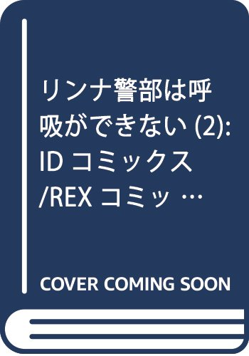 リンナ警部は呼吸ができない(2): IDコミックス/REXコミックス