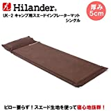 Hilander(ハイランダー) スエードインフレーターマット(枕付きタイプ) 5.0cm