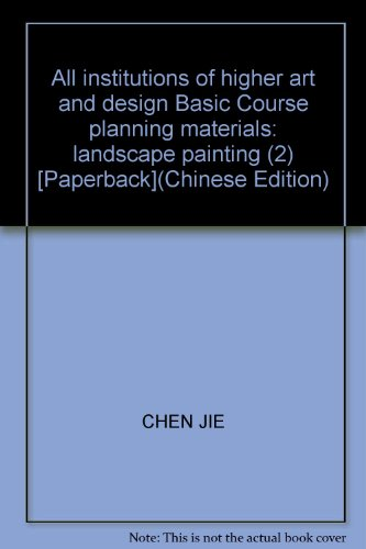 All institutions of higher art and design Basic Course planning materials: landscape painting (2) [Paperback](Chinese Edition)