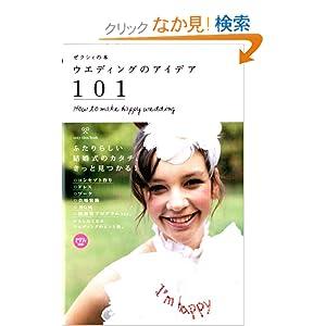 『ゼクシィの本 ウエディングのアイデア101』