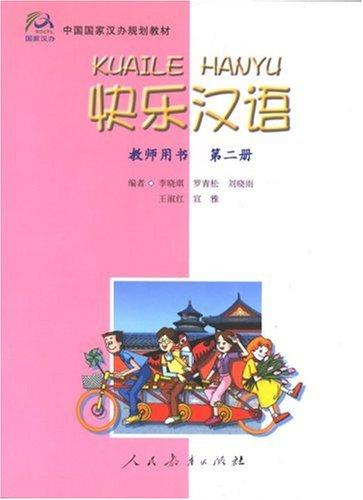 Happy Chinese (Kuaile Hanyu) 2: Teacher's Book (English and Chinese Edition) Paperback – January 31, 2003