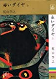 赤いダイヤ〈上〉 (1964年) (コンパクト・ブックス)