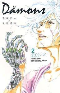 Da¨mons 2 (少年チャンピオン・コミックス)