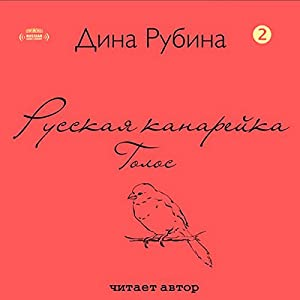 Russian Canary, Book 2 Audiobook