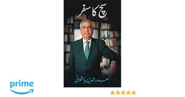 Such Ka Safar Book
