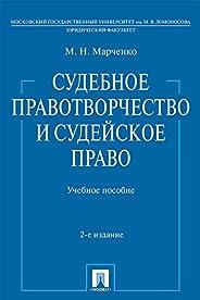 Судебное правотворчество и судейское право. 2-е издание. Учебное пособие (Russian Edition)