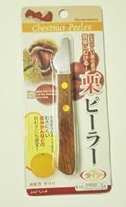 chestnut peeler