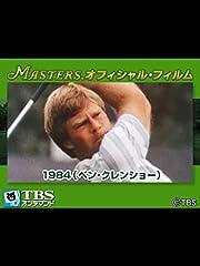 マスターズ・オフィシャル・フィルム1984