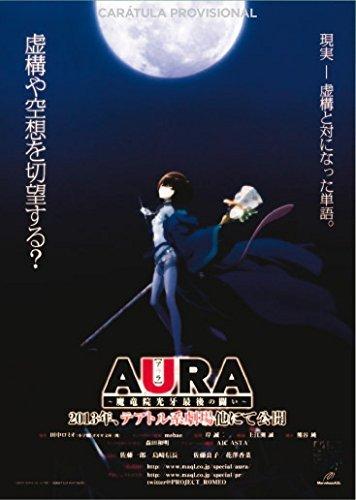 Aura -Aura: Maryuuin Kouga Saigo no Tatakai [Non-usa Format: Pal -Import- Spain ]