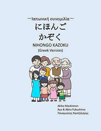 nihongo-kazoku---greek-version