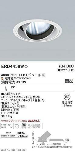 ENDO LEDユニバーサルダウンライト 電球色3000K 埋込穴φ150mm 非調光 セラメタプレミアS70W相当 狭角 ERD4458W(ランプ付) B07517G4C9