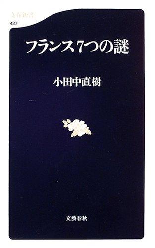 フランス7つの謎 (文春新書)