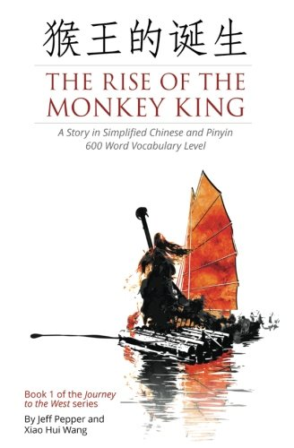 The Rise of the Monkey King: A Story in Simplified Chinese and Pinyin, 600 Word Vocabulary Level (Journey to the West) (Volume 1) (Chinese Edition) -