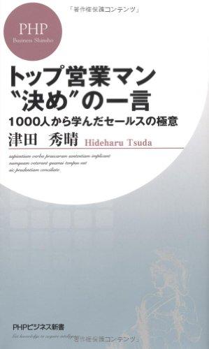 """トップ営業マン""""決め""""の一言 (PHPビジネス新書)"""
