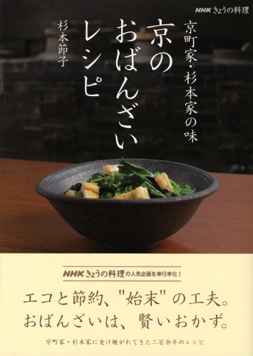 Obanzai recipes taste of Kyoto cuisine Kyomachiya Sugimoto house of NHK Today (cooking series of NHK Today) (2011) ISBN: 4140332719 [Japanese Import]