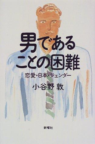 男であることの困難―恋愛・日本・ジェンダー