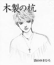Mokuseinokui (Japanese Edition)