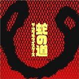 蛇の道~ザ・コブラツイスターズ特撰集~