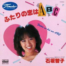Amazon | ふたりの恋はABC (MEG-...