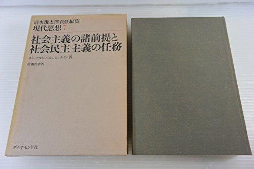 社会主義の諸前提と社会民主主義の任務 (1974年) (現代思想〈7〉)