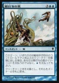 (Magic: the Gathering / Whiplash Trap (077) - Zendikar / Japanese Single Card)
